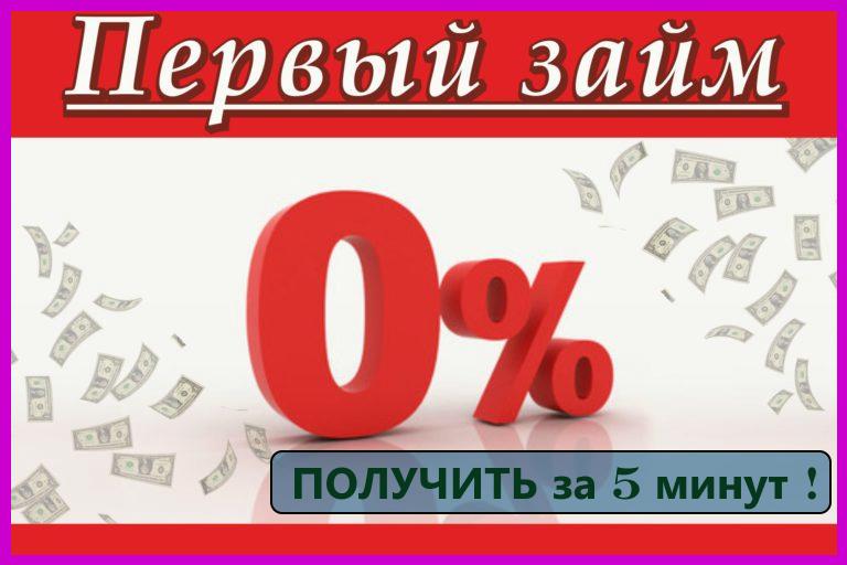 Займы до 100 000 рублей